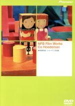 NFB コ・ホードマン作品集(通常)(DVD)