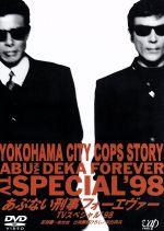 あぶない刑事フォーエヴァー TVスペシャル'98(通常)(DVD)