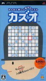 カズオ(ゲーム)