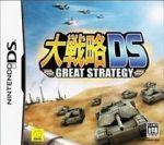 大戦略DS(ゲーム)