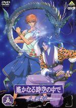 遙かなる時空の中で ~八葉抄~ 五(通常)(DVD)