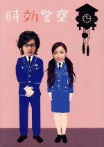 時効警察 DVD-BOX(通常)(DVD)