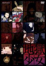 地獄少女 三(通常)(DVD)