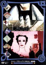 フランス・アート・アニメーション傑作選 vol.1 ジャン=フランソワ・ラギオニ短篇集(通常)(DVD)