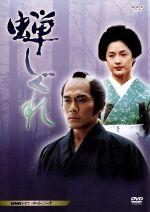 蝉しぐれ(2DVD)(通常)(DVD)