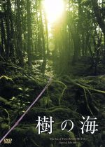 樹の海 スペシャル・エディション(通常)(DVD)