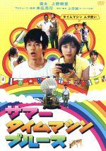 サマータイムマシン・ブルース(通常)(DVD)