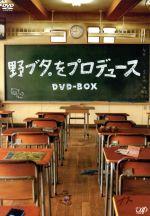 野ブタ。をプロデュース DVD-BOX(BOX付)(通常)(DVD)