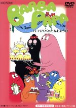 バーバパパ クラシックDVD~バーバパパのたんじょうび~(通常)(DVD)