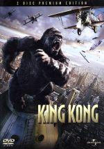 キング・コング プレミアム・エディション(通常)(DVD)