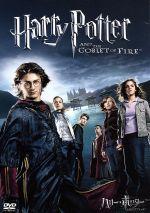 ハリー・ポッターと炎のゴブレット(期間限定版)(通常)(DVD)