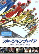 スキージャンプ・ペア~Road to TORINO 2006~(通常)(DVD)