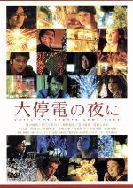 大停電の夜に スペシャル・エディション(通常)(DVD)