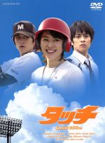 タッチ スペシャル・エディション(通常)(DVD)