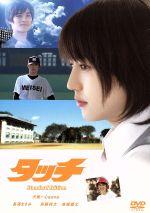 タッチ スタンダード・エディション(通常)(DVD)