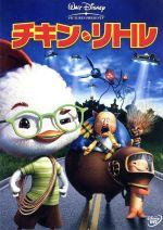 チキン・リトル(通常)(DVD)