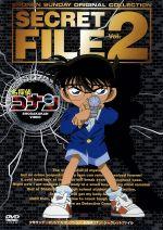 名探偵コナン シークレットファイル Vol.2(通常)(DVD)