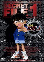 名探偵コナン シークレットファイル Vol.1(通常)(DVD)