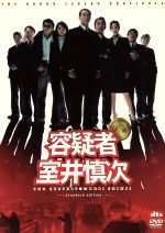 容疑者 室井慎次 standard edition(通常)(DVD)