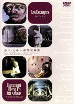 ルネ・ラルー傑作短篇集(通常)(DVD)
