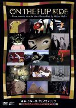 ルネ・ラルーズ・フェイヴァリッツ ON THE FLIP SIDE フランス・アート・アニメーション傑作選 vol.2(通常)(DVD)