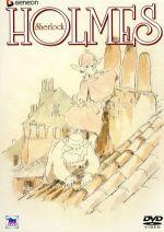 名探偵ホームズ DVD-BOX(通常)(DVD)