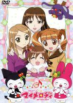 おねがいマイメロディ Melody10(通常)(DVD)
