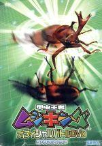 甲虫王者ムシキング オフィシャルバトルDVD 2005セカンド(通常)(DVD)