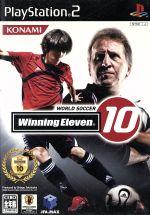 ワールドサッカー ウイニングイレブン10(説明書付(外付け)付)(ゲーム)