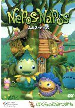 ネポス・ナポス~ぼくらのひみつきち~(通常)(DVD)