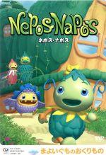 ネポス・ナポス~まよいぐものおくりもの~(通常)(DVD)