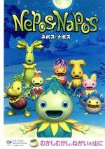 ネポス・ナポス~むかしむかし、ねがいの山に~(通常)(DVD)