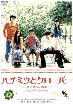 ハチミツとクローバー~恋に落ちた瞬間~(通常)(DVD)