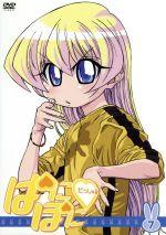 ぱにぽにだっしゅ! 7(期間限定版)((イラストカード3枚、タロットカード付))(通常)(DVD)