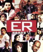 ER 緊急救命室 <シックス>セット1(通常)(DVD)