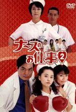 ナースのお仕事2 DVD-BOX(通常)(DVD)