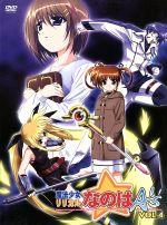 魔法少女リリカルなのは A's Vol.4(通常)(DVD)
