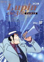 ルパン三世 PARTⅢ Disc 10(通常)(DVD)