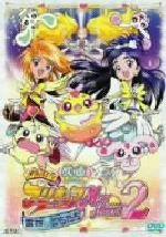 映画ふたりはプリキュア Max Heart2 雪空のともだち(通常)(DVD)