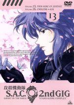 攻殻機動隊 S.A.C. 2nd GIG 13 <最終巻>(通常)(DVD)