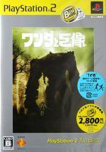 ワンダと巨像 PlayStation2 the Best(再販)(ゲーム)