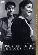キューポラのある街(通常)(DVD)