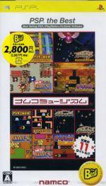 ナムコミュージアム PSP the Best(再販)(ゲーム)