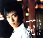 演歌名曲コレクション6 一剣(通常)(CDA)
