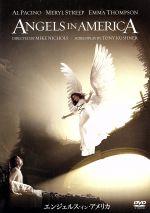 エンジェルス・イン・アメリカ(通常)(DVD)