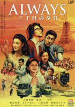 ALWAYS 三丁目の夕日(通常)(DVD)