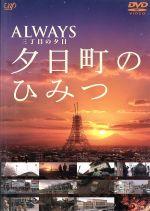 -ALWAYS 三丁目の夕日- 夕日町のひみつ(通常)(DVD)