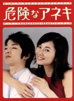 危険なアネキ DVD-BOX(通常)(DVD)
