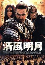 清風明月 特別版(通常)(DVD)