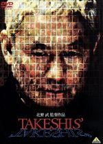 TAKESHIS'(通常)(DVD)